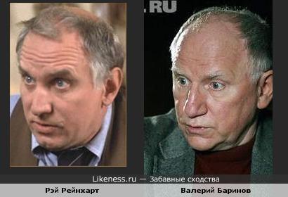 Рэй Рейнхарт и Валерий Баринов