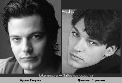 Адам Сторке и Даниил Страхов