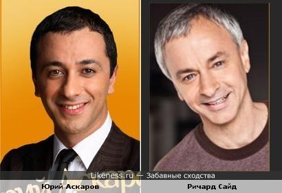 Юрий Аскаров и Ричард Сайд