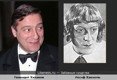 Геннадий Хазанов похож на Иосифа Ханзеля