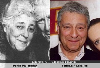 И всё-таки: Фаина Раневская и Геннадий Хазанов