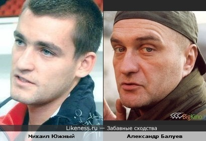 Михаил Южный похож на Александра Балуева