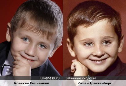Алексей Семченков и Роман Трахтенберг в детстве