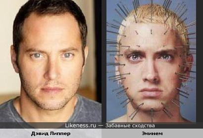 Дэвид Липпер похож на Эминема
