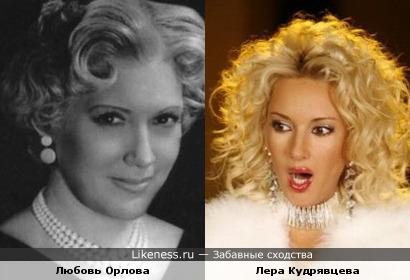 Любовь Орлова и Лера Кудрявцева