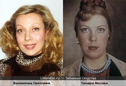 Валентина Светлова похожа на Тамару Носову