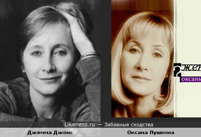 Джемма Джонс и Оксана Пушкина