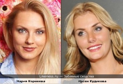 "Ирсен Кудикова похожа на Марго из гр. ""Стрелки"""