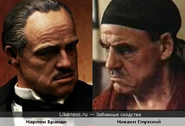 Марлон Брандо (в образе) похож на Михаила Глузского