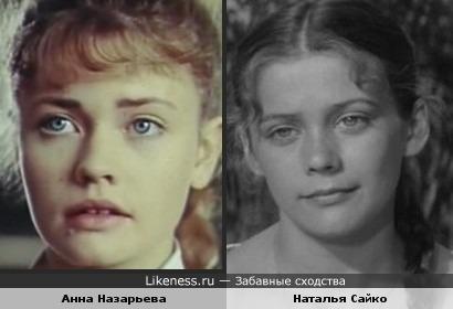Анна Назарьева похожа на Наталью Сайко