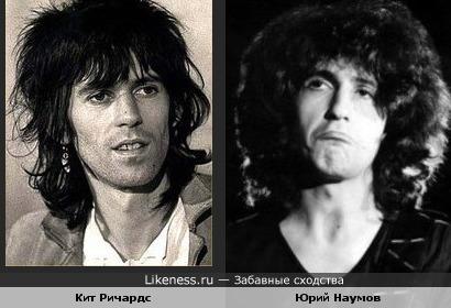 Два гитариста: Кит Ричардс и Юрий Наумов