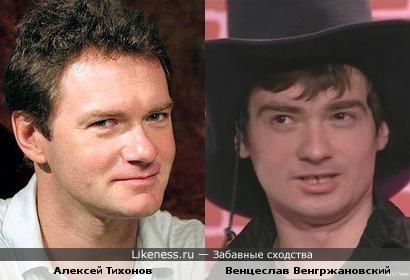 Алексей Тихонов и Венцеслав Венгржановский