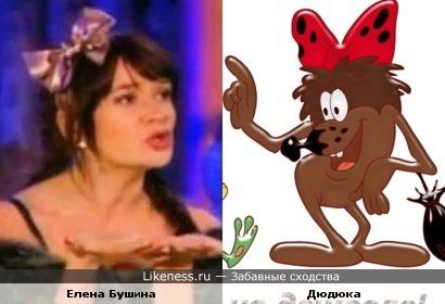 Елена Бушина похожа на Дюдюку :)))