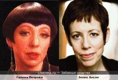 Галина Петрова и Эллис Бисли