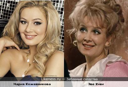 Мария Кожевникова и Эве Киви