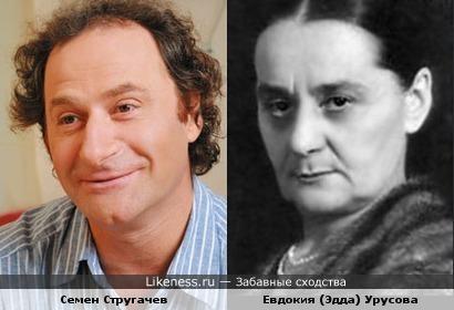 Семен Стругачев и Евдокия (Эдда) Урусова
