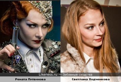 Рената Литвинова в образе Ведьмы Вергильды похожа на Светлану Ходченкову