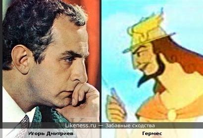 """Гермес из м/ф """"Персей"""" похож на Игоря Дмитриева"""