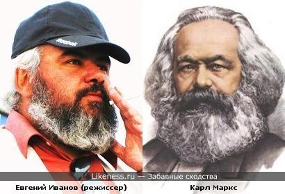 Евгений Иванов похож на Карла Маркса