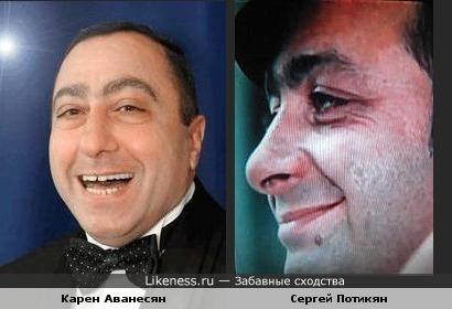 Карен Аванесян и Сергей Потикян