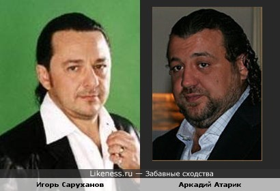Игорь Саруханов похож на Аркадия Атарика