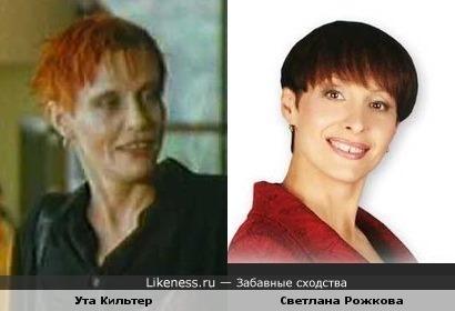 Ута Кильтер похожа на Светлану Рожкову