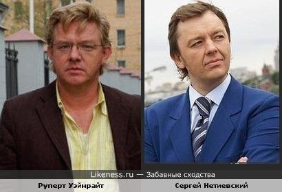 Руперт Уэйнрайт и Сергей Нетиевский