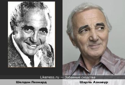 Шелдон Леонард похож на Шарля Азнавура