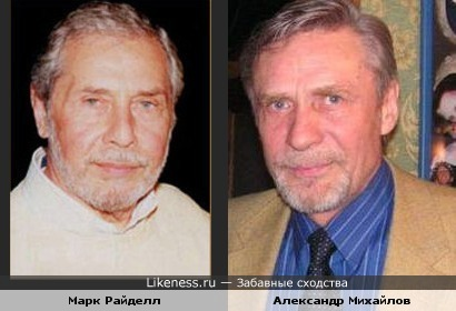 Марк Райделл похож на Александра Михайлова