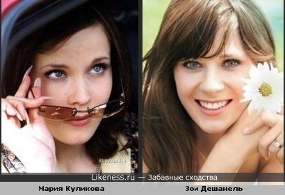 Мария Куликова и Зои Дешанель