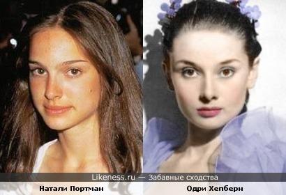 Натали Портман похожа на Одри Хепберн