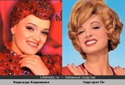 Надежда Кадышева и Маргарет Ли