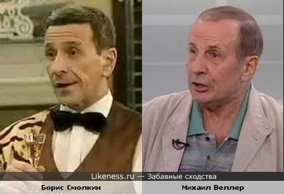 Борис Смолкин и Михаил Веллер
