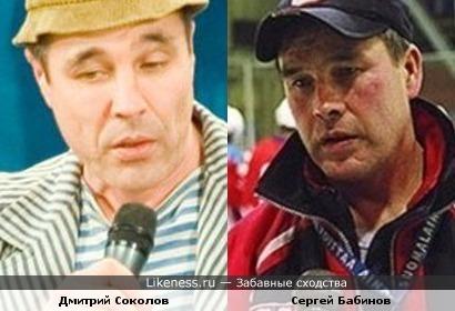 Дмитрий Соколов и Сергей Бабинов похожи