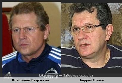 Властимил Петржела похож на Андрея ильина