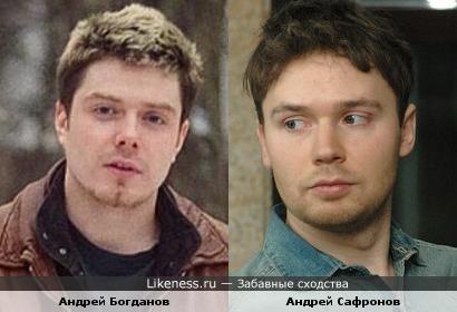 Андрей Богданов похож на Андрея Сафронова