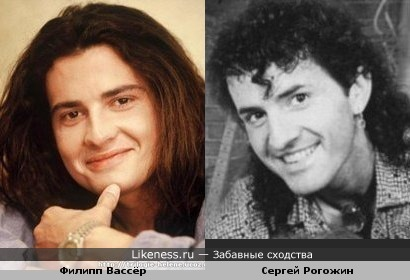 Филипп Вассёр похож на Сергея Рогожина