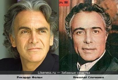 Рикардо Фольи похож на Николая Сличенко