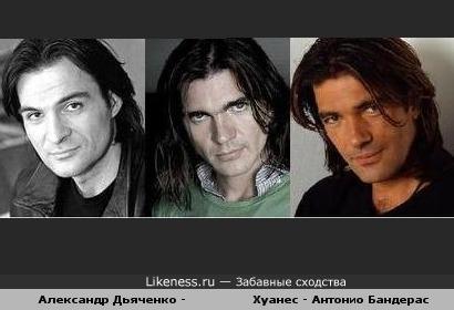 Трио: Александр Дьяченко - Хуанес - Антонио Бандерас