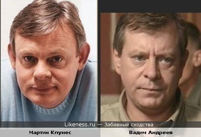 Мартин Клунес и Вадим Андреев