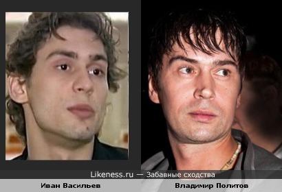 Иван Васильев похож на Владимира Политова