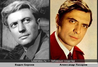 Вадим Бероев и Александр Лазарев
