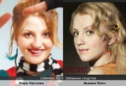 Лера Массква и Эванна Линч