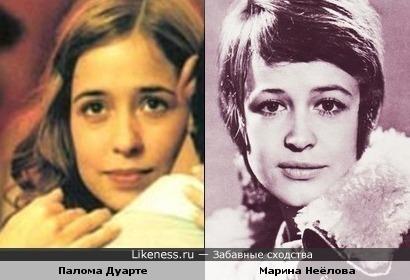 Палома Дуарте и Марина Неёлова похожи
