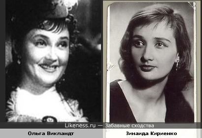 Ольга Викландт и Зинаида Кириенко