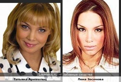 Татьяна Арнтгольц и Лена Зосимова