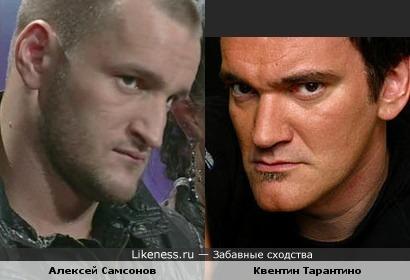 Алексей Самсонов похож на Квентина Тарантино