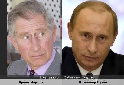 Принц Чарльз и Владимир Путин