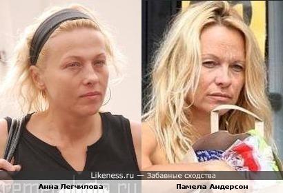 Анна Легчилова и Памела Андерсон