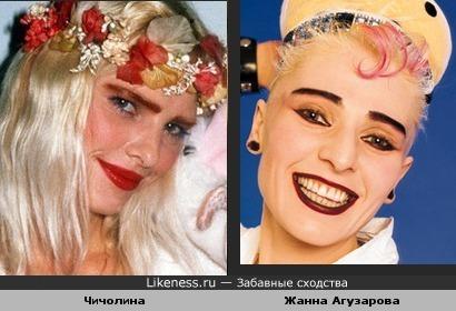 Чичолина и Жанна Агузарова